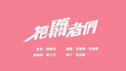 TVB新剧《把关者们》拍摄完毕
