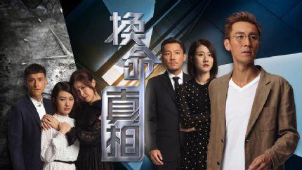 台庆剧《换命真相》10月18日翡翠台首播