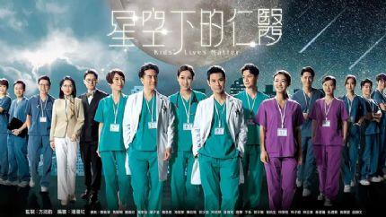台庆剧《星空下的仁医》10月18日翡翠台首播