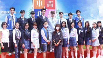 TVB新剧《青春本我》开拍