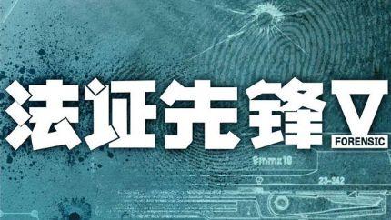 TVB新剧《法证先锋V》开拍