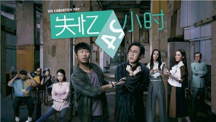 《失忆24小时》2月15日翡翠台首播