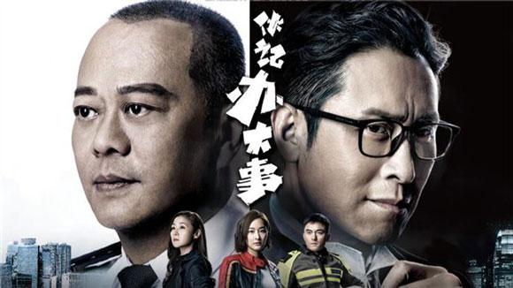 《伙记办大事》4月12日翡翠台首播