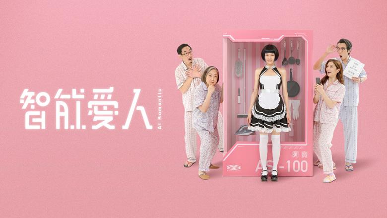 《智能爱人》4月23日起网上首播