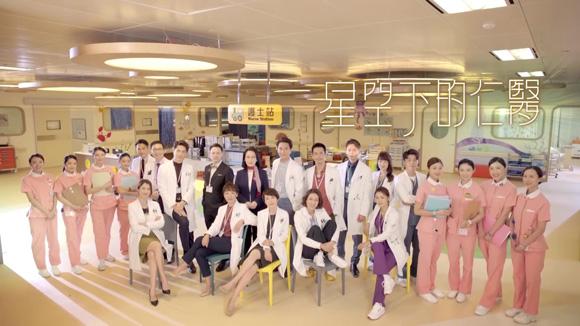 TVB新剧《星空下的仁医》