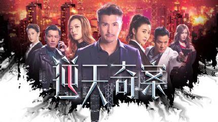 《逆天奇案》5月3日翡翠台首播