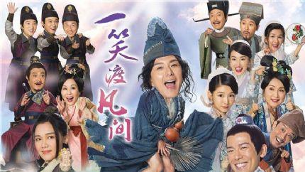 《一笑渡凡间》5月24日翡翠台首播
