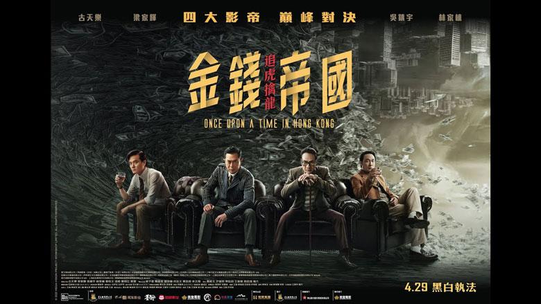 《金钱帝国:追虎擒龙》4月29日香港首映