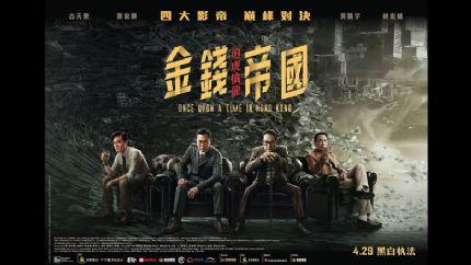 《追虎擒龙》4月29日香港首映,中国大陆5月1日上映