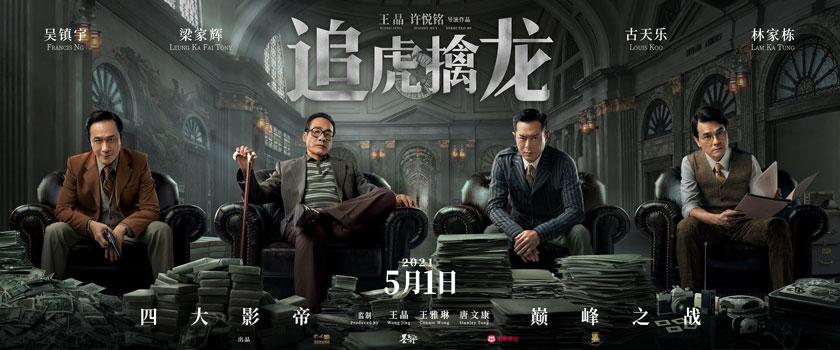 《追虎擒龙》5月1日中国大陆上映