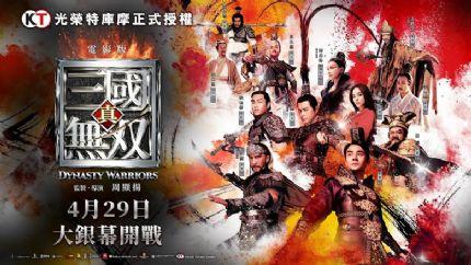 《真·三国无双》4月29日香港首映,中国大陆5月1日上映