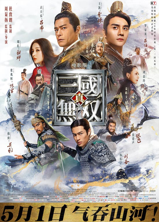 《真·三国无双》中国大陆5月1日上映