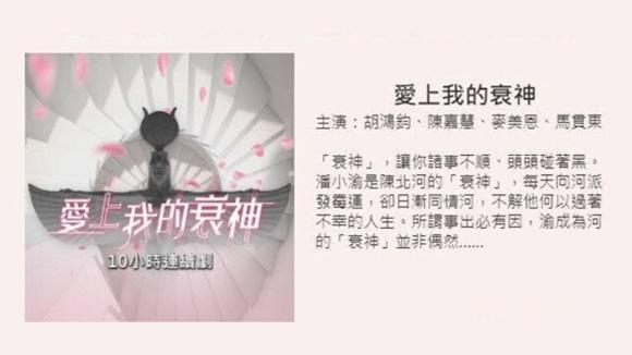 TVB新剧《爱上我的衰神》开拍
