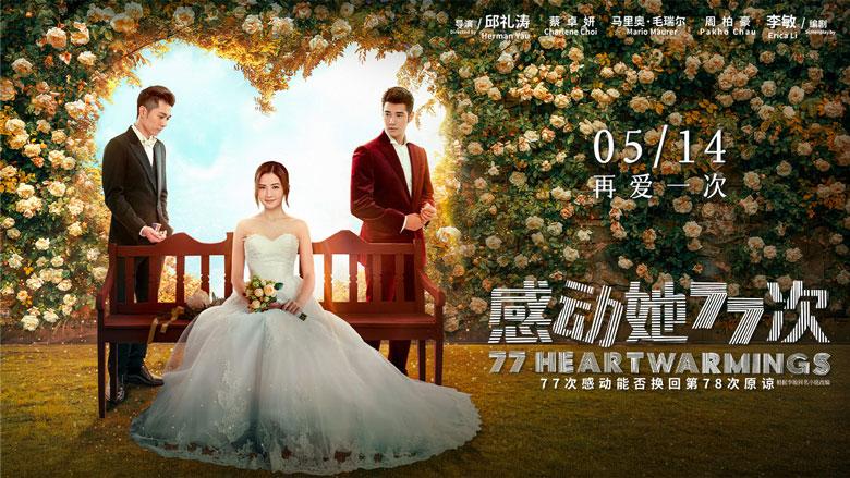 《感动她77次》5月14日上映