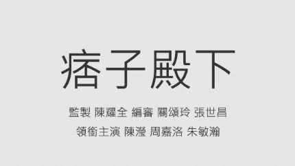 TVB新剧《痞子殿下》开拍