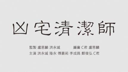 TVB新剧《凶宅清洁师》开拍