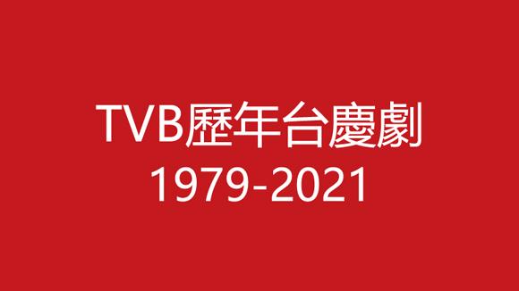 TVB历年台庆剧(1979~2021)