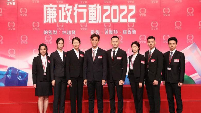 《廉政行动2022》5月21日举行造型记者会