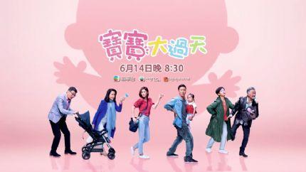 《宝宝大过天》6月14日翡翠台首播