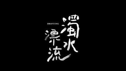 《浊水漂流》6月3日香港首映上映