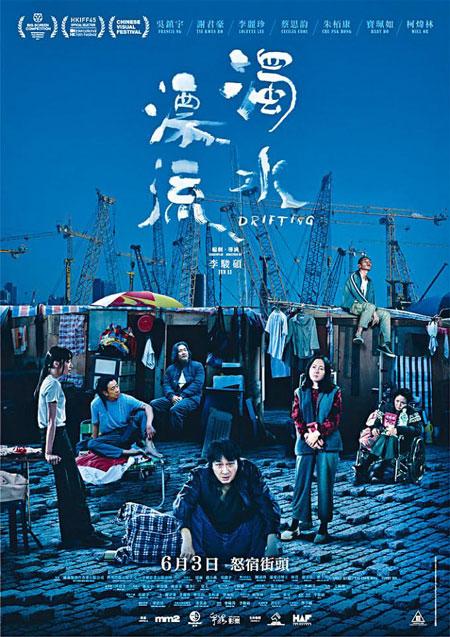 《浊水漂流》电影海报