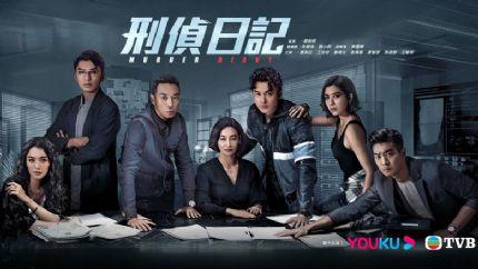 《刑侦日记》6月28日翡翠台播出