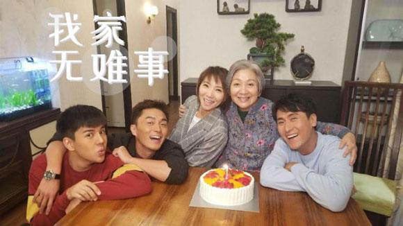 《我家无难事》8月9日翡翠台首播