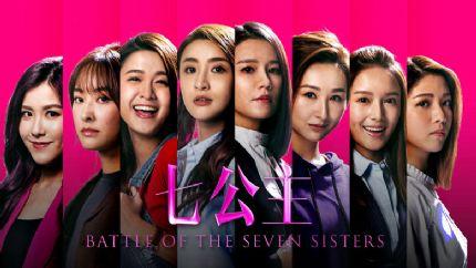 《七公主》8月9日翡翠台首播
