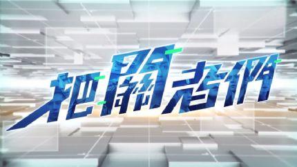 《把关者们》9月13日翡翠台首播