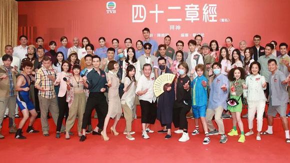 TVB新剧《四十二章经》开拍
